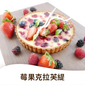 Top_Recipe_2_BerryClafoutis